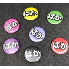 Baka Buttons 1 Inch